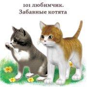 Обложка 101 любимчик. Забавные котята