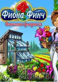 Обложка Фиона Финч. Фантазии флориста