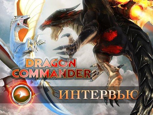 Dragon Commander. Видеоинтервью