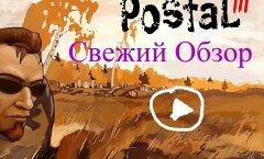 Свежий Обзор Postal III (18+ ONLY!)