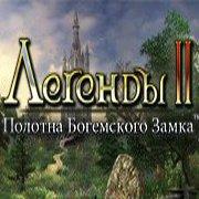 Обложка Легенды II. Полотна богемского замка