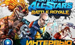 PlayStation All-Stars: Battle Royale. Интервью