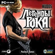 Обложка Kudos: Rock Legend