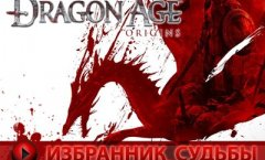 Dragon Age: Origins. Трейлер