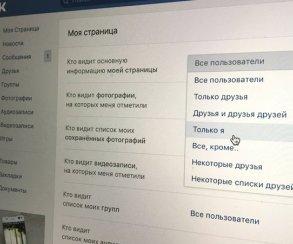 Россияне массово скрывают информацию в профилях социальных сетей
