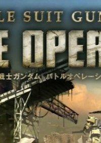 Обложка Mobile Suit Gundam: Battle Operation