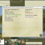 Скриншот Русская рыбалка 2 – Изображение 53