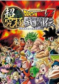 Обложка Dragon Ball Z: Super Butōden