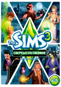 Обложка The Sims 3: Supernatural