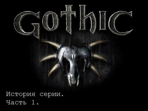 История серии Gothic (1 часть)