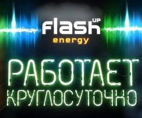 Как оставаться бодрым вовремя Е3 инетолько? Поможет Flash UpEnergy
