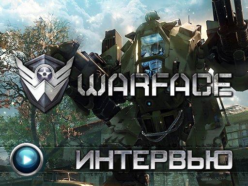Warface. Интервью
