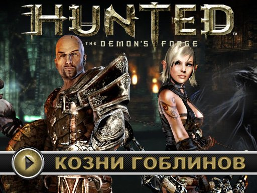Hunted The Demon's Forge. Видеорецензия