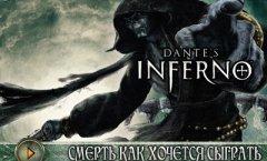Dante's Inferno. Видеопревью
