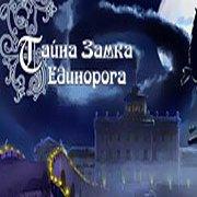 Обложка Тайна Замка Единорога