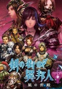 Обложка Stranger of Sword City
