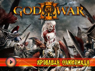 God of War III. Видеорецензия
