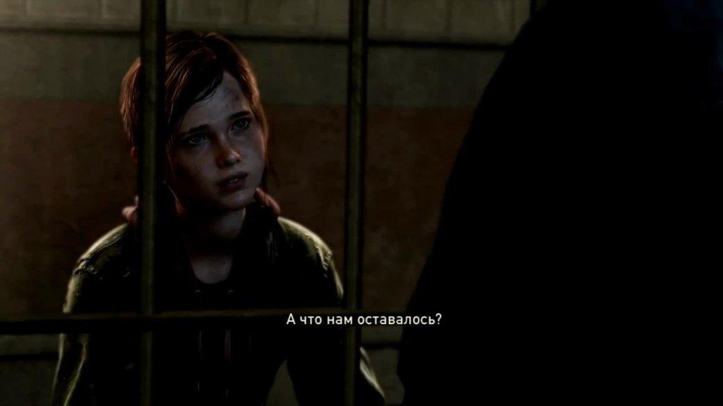 The Last of Us: есть ли повод восхищаться? - Изображение 8
