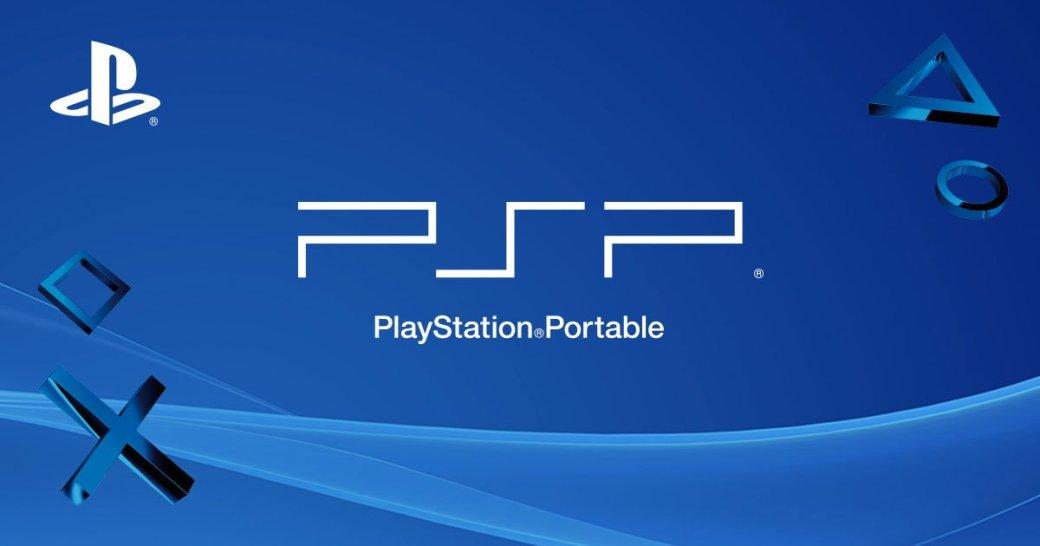 PlayStation Store на PSP осталось жить один месяц  - Изображение 1