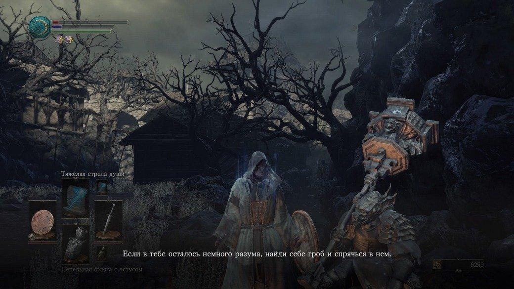 Рецензия на Dark Souls 3. Обзор игры - Изображение 4