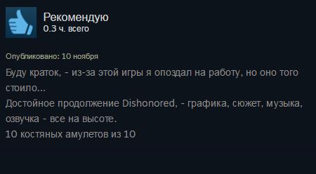 Первые игроки жалуются наотвратительную оптимизацию Dishonored2 - Изображение 9