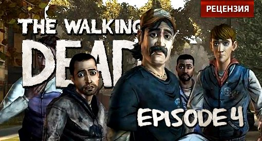 The Walking Dead: Episode 4 - Around Every Corner - Изображение 1