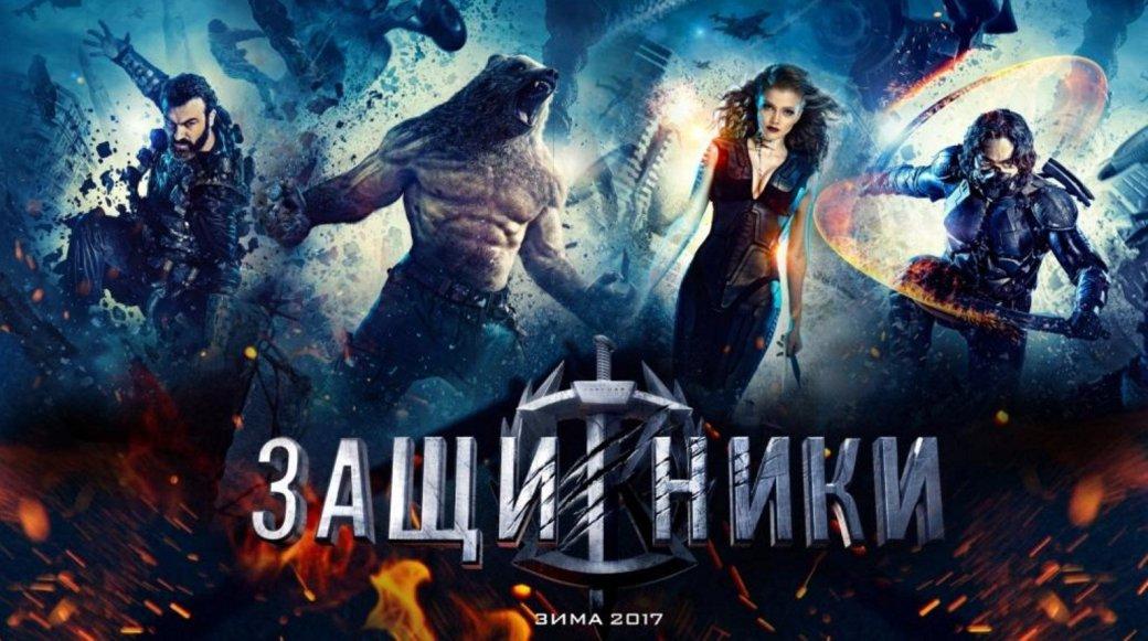 Рецензия на «Защитников» Сарика Андреасяна. - Изображение 2