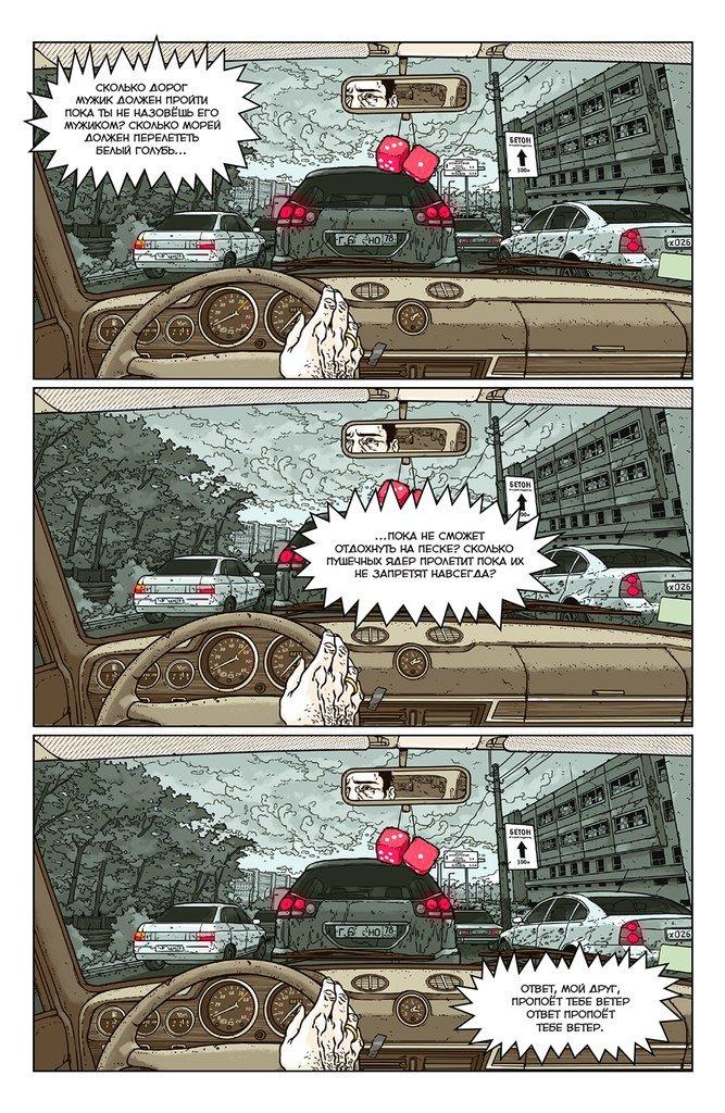 «Русских комиксов как группы не существует» - Изображение 5