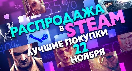 Распродажа в Steam: блокбастеры со скидкой - Изображение 1