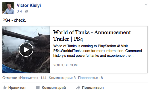 Wargaming официально анонсировала PS4-версию World of Tanks - Изображение 2