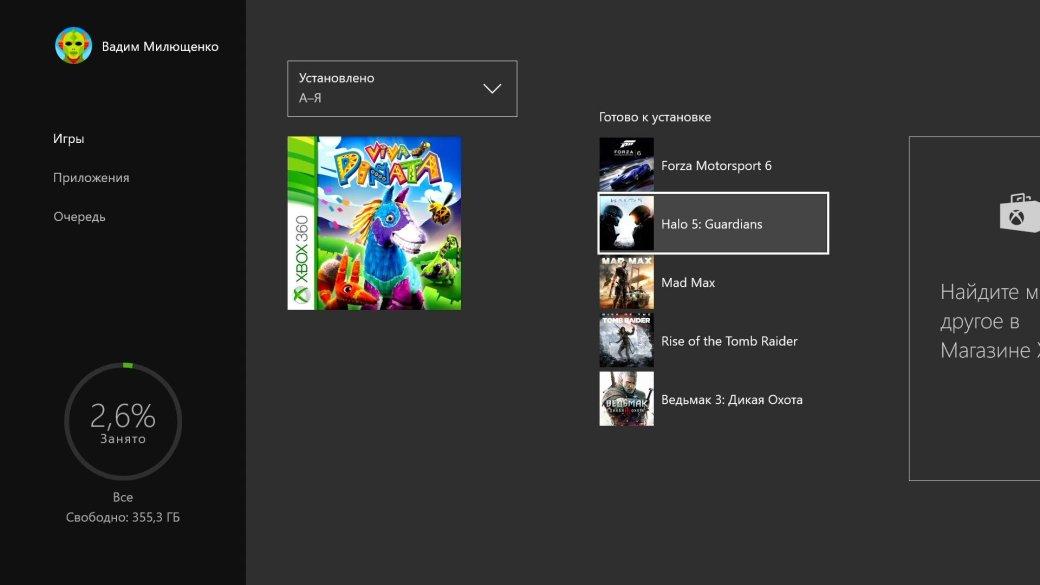 Обновление интерфейса Xbox One и обратная совместимость с Xbox 360 - Изображение 5