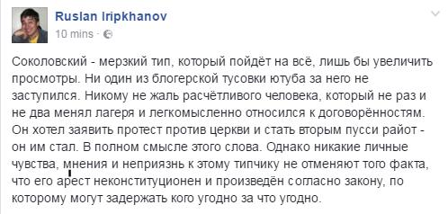 Как Интернет реагирует назадержание «мастера покемонов» Соколовского - Изображение 2