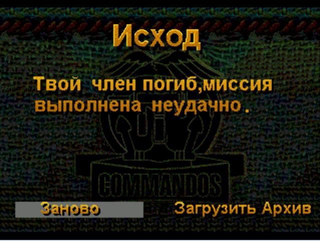 «Твой член погиб»: ненастоящие восьмибитные и шестнадцатибитные игры - Изображение 2