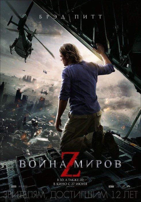 """Надо Посмотреть - Выпуск 2 - """"Война Миров Z"""". - Изображение 1"""