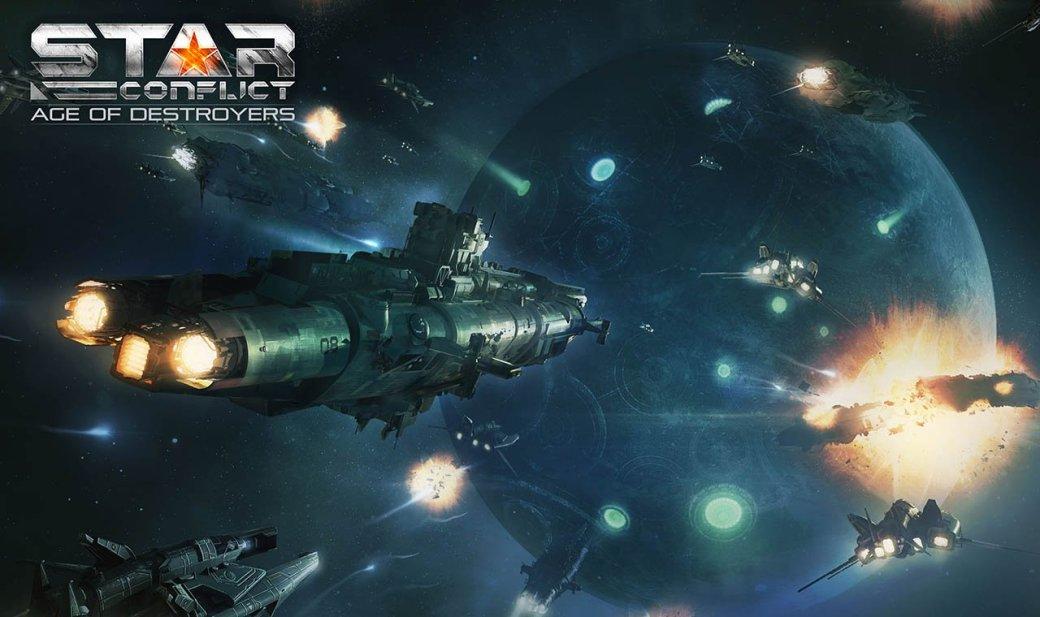 В Star Conflict появится новый класс кораблей. - Изображение 1