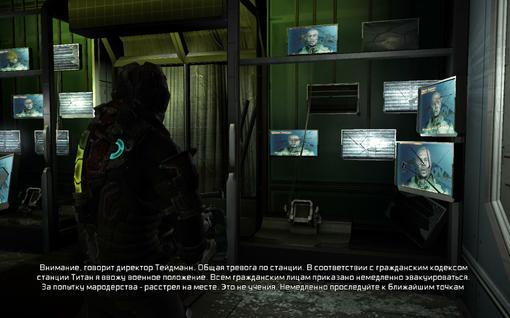 Прохождение Dead Space 2.  Психопат и темнота - Изображение 3