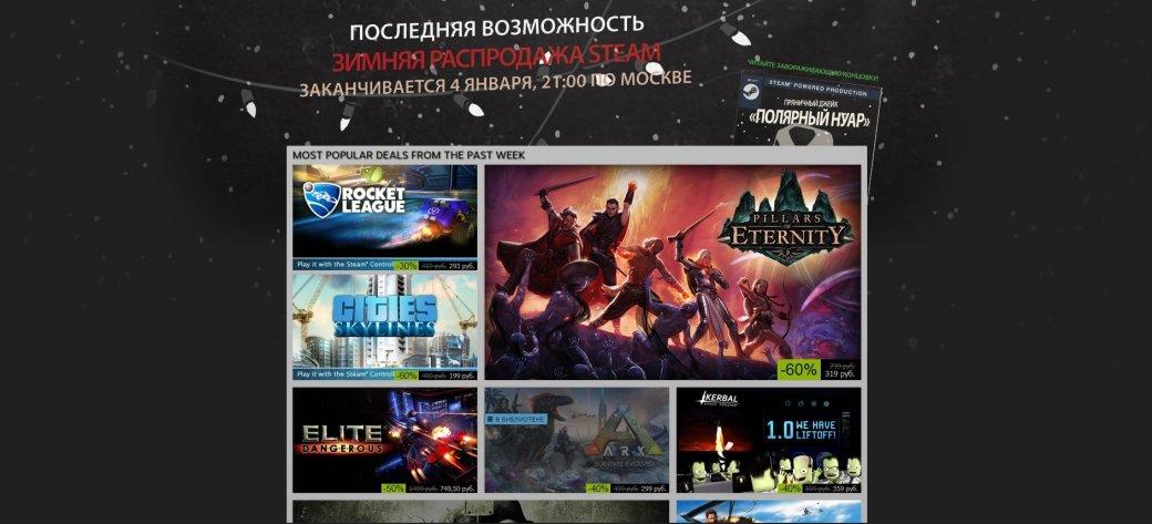 Steam побил свой рекорд: 12 млн человек онлайн на зимней распродаже - Изображение 1