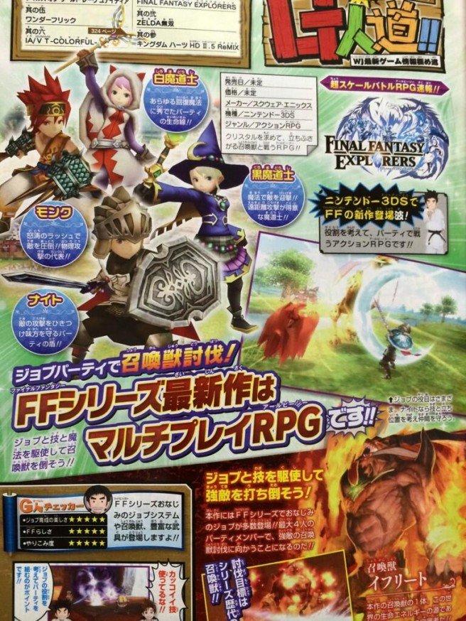 Для 3DS разрабатывают игру на четверых во вселенной Final Fantasy - Изображение 1