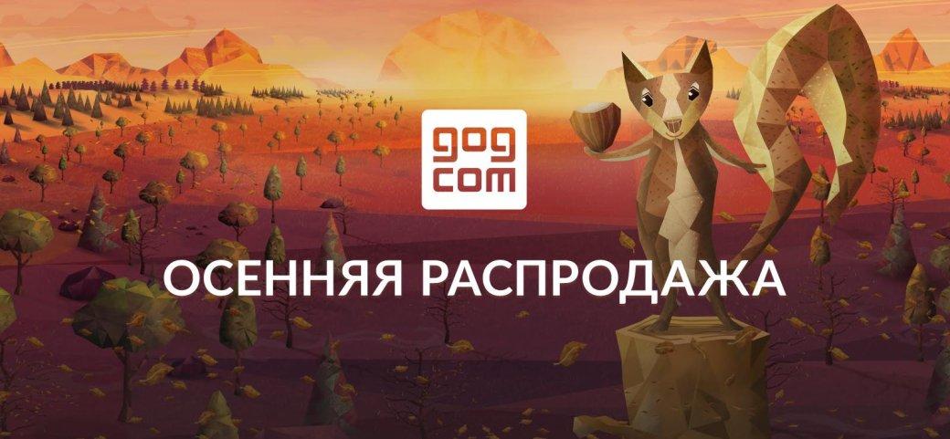 Большая осенняя распродажа в GOG.com продлится до 15 ноября - Изображение 1