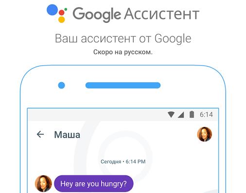 Google Assistant вскоре заговорит по-русски - Изображение 1