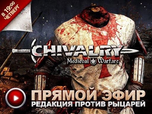Прямая трансляция - Chivalry: Medieval Warfare - Изображение 1