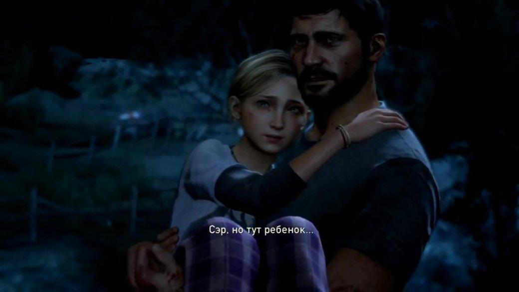 The Last of Us: есть ли повод восхищаться? - Изображение 2