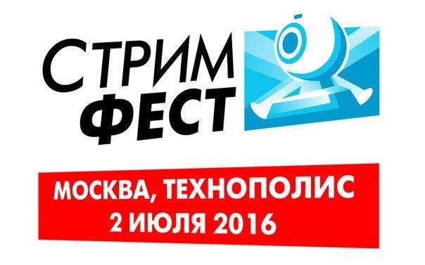 Завтра в Москве пройдет фестиваль стримеров  - Изображение 1