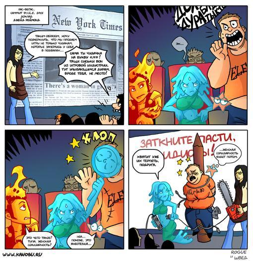 Канобу-комикс. Весь первый сезон - Изображение 9