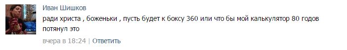 Как Рунет отреагировал на трейлер Fallout 4 - Изображение 10