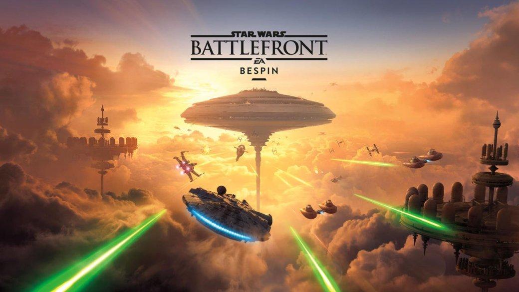 Облачный город появится в Star Wars Battlefront уже в июле - Изображение 1