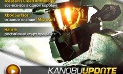 Kanobu.Update (07.11.12)
