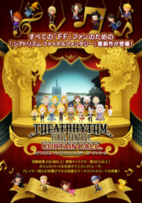 Theatrhythm Final Fantasy: Curtain Call – фото обложки игры
