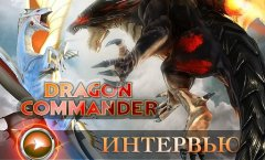 Dragon Commander. Видеоинтервью