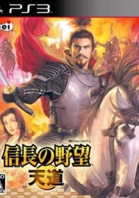 Nobunaga no Yabou: Tendou – фото обложки игры